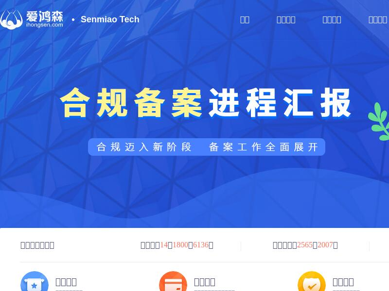 Big Gain For Senmiao Technology Limited