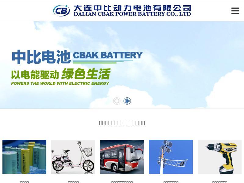 A Win For CBAK Energy Technology, Inc.