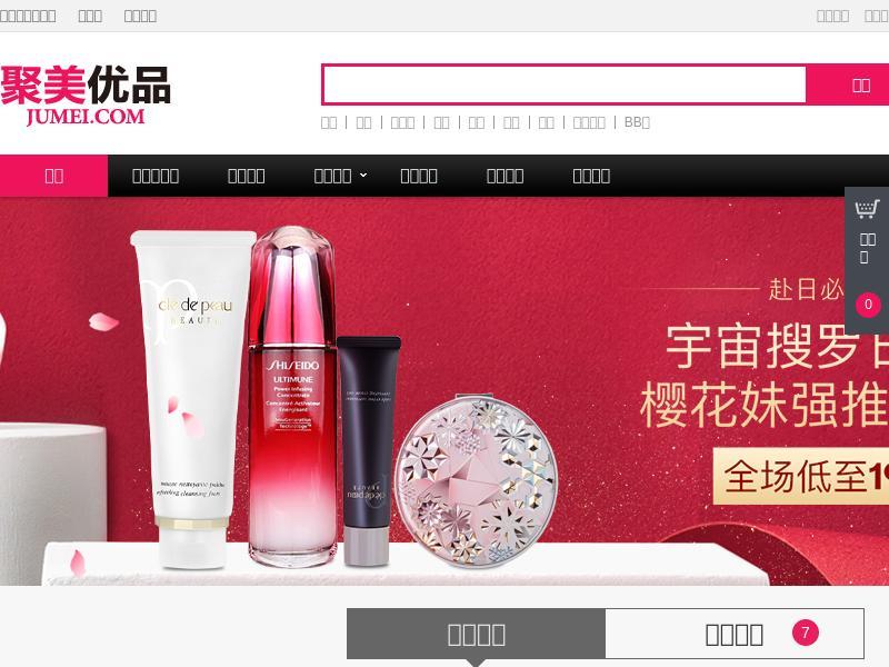 Jumei International Holding Limited Skyrocketed