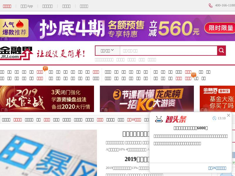 A Win For China Finance Online Co. Limited